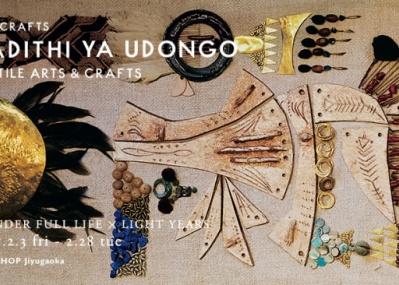 「イデーショップ自由が丘」で「HADITHI YA UDONGO 土の物語」が開催中! アフリカやアジアのテキスタイルやオブジェが買えます。