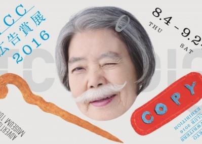 """記憶に残っているのはどのコピー? """"言葉の力""""を感じる「TCC広告賞展 2016」へ行ってみませんか。"""