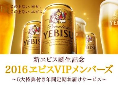 """製造10日以内のできたてのヱビスビールを工場から発送!  あなたも""""VIPメンバー""""になりませんか?"""