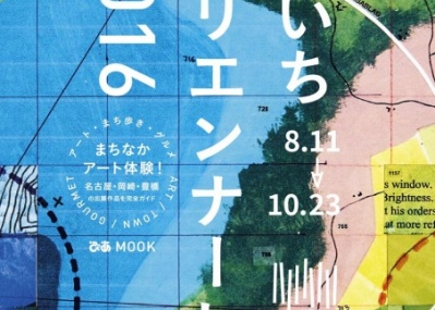 『あいちトリエンナーレ 2016』開幕まであとわずか!  代官山蔦屋書店にて7月16日(土)にイベントが開催されます。