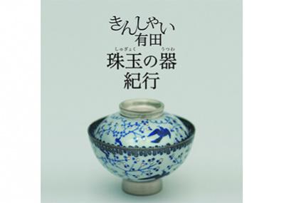 進化する有田焼の魅力を再発見! 『きんしゃい有田珠玉の器紀行』展が、Bunkamuraで開催されます。
