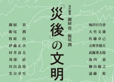 3.11から3年が経ったいま、「これからの日本」を論じたこの一冊、必読です。