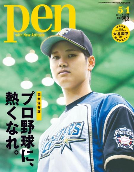 次号「プロ野球に熱くなれ。」特集は、4月15日(水)発売です!