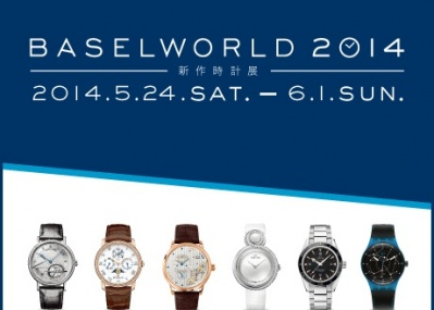バーゼルワールド2014で披露された、スウォッチ グループの新作腕時計を見に行こう!