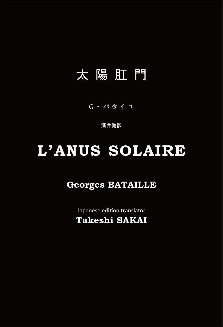 『太陽肛門』に新訳が登場。平易な言葉と構成の斬新さ、ハンディでお洒落な装丁でバタイユの思想の核心に迫ります。