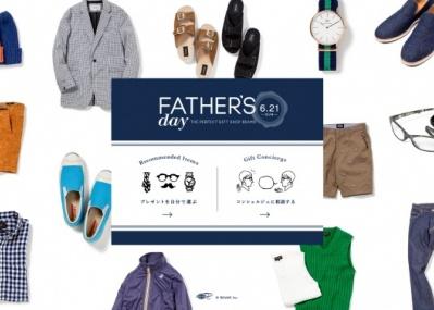 チャットで贈り物相談ができる、「ビームス」父の日キャンペーンがスタート