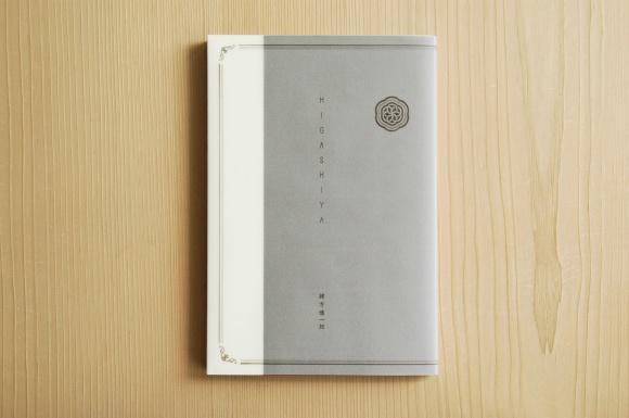 """緒方慎一郎氏の初著書『HIGASHIYA』、 現代における日本の文化創造を""""果子""""からひも解きます。"""