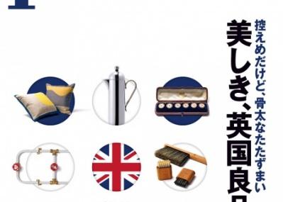 """次号のPenは「美しき、英国良品。」特集! 目利きが選んだ逸品やこの国ならではの""""良品""""をたっぷり紹介します。"""
