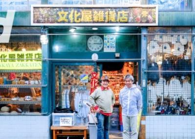 キッチュかわいい「文化屋雑貨店」40周年で、本・限定ショップと大盛り上がり!