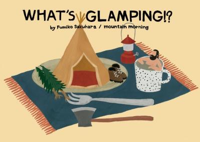 手ぶらでラグジュアリーなキャンプ生活を満喫 「グランピングのススメ。」で、いざ自然の世界へ。