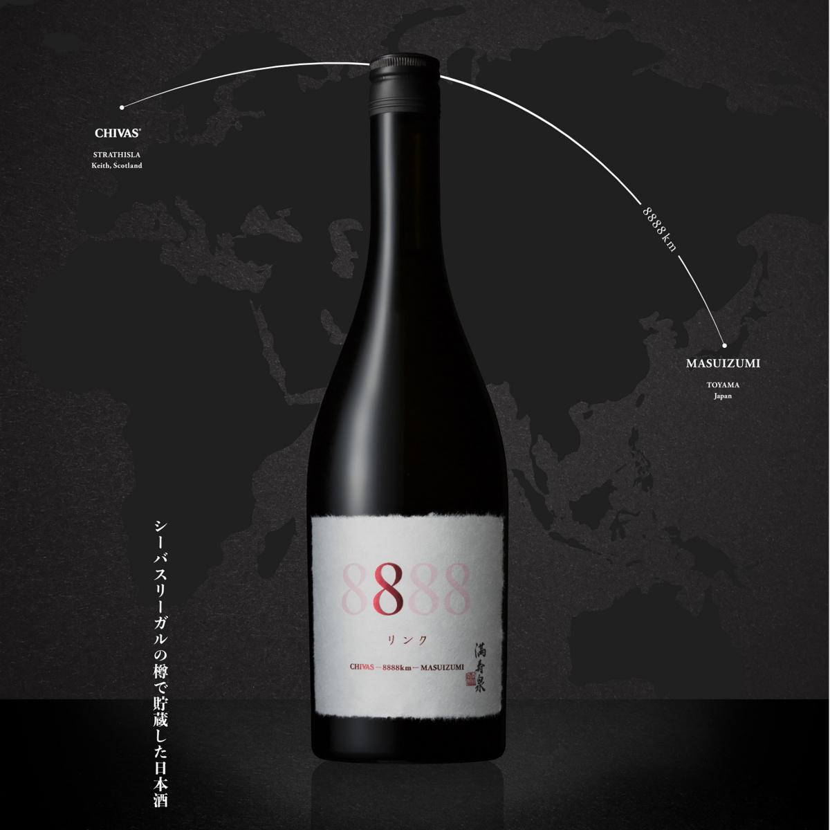 「満寿泉」を「シーバスリーガル」の樽で寝かせたら……? 特別な日本酒「リンク 8888」が、50本限定で発売されます。
