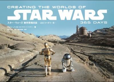 さまざまな話題が目白押しの新作「スター・ウォーズ」シリーズ。その原点の6部作を貴重なメイキング写真で追体験する豪華写真集がリリース!