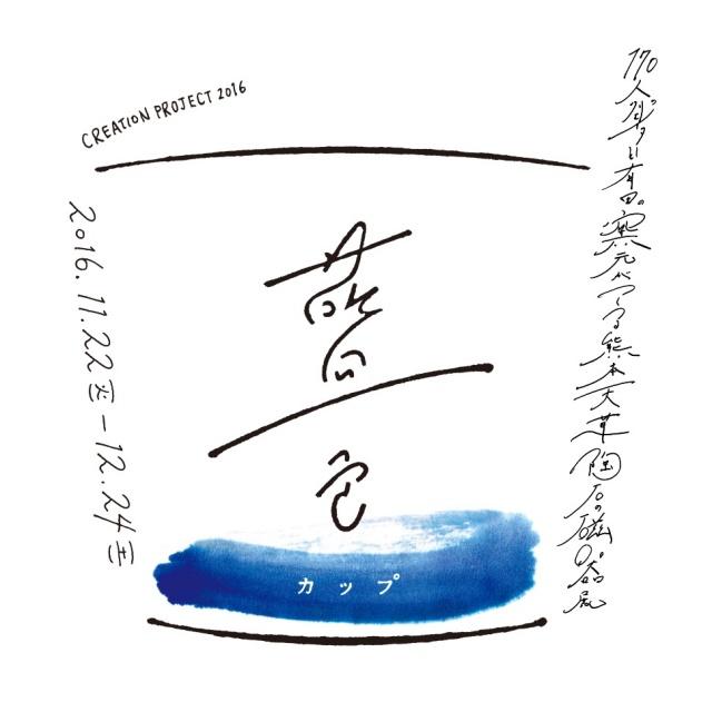 熊本の未来を応援する、170名のクリエイターたちが生み出す藍色カップが楽しい!
