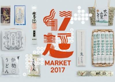 夏は乾麺を涼しく食べたい!全国から取り寄せた「D&DEPARTMENT」のマーケットで、この季節を楽しもう。
