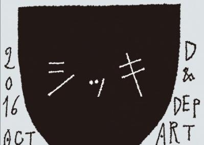 ミナ ペルホネン × D&DEPARTMENT OKINAWA× 琉球漆器! 暮らしに寄り添う漆の器ができました。