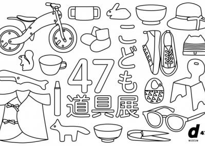 正直でやさしい日本のものづくりを再発見! 子どものための「47こども道具展」が開催中。
