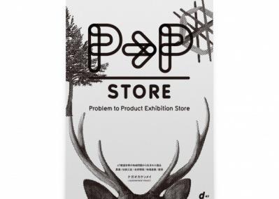 """""""日本の問題""""を買おう! 渋谷ヒカリエで「P to P STORE」展が開催中。"""
