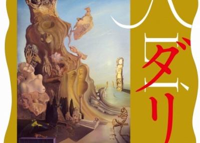 スペインが生んだ世紀の奇才! 過去最大規模の回顧展「ダリ展」が京都で開催中!