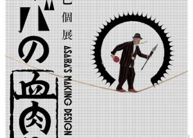 京都dddギャラリーで開催中、巨匠・浅葉克己の「アサバの血肉化」展に刮目せよ。