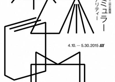 京都dddギャラリーで触れて感じる、「ラース・ミュラー 本 アナログリアリティー」展。