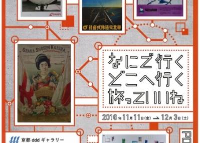 旅心誘うポスターが満載! 京都dddギャラリー「なにで行く どこへ行く 旅っていいね」展。