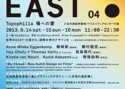 大阪発信のデザインイベントDESIGNEAST04、週末からスタートです。
