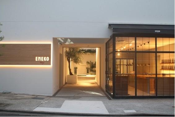 これが食の最先端! スペイン・バスクの三ツ星シェフが六本木にガストロノミーレストラン「ENEKO Tokyo」をオープン。
