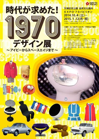 「時代が求めた! 1970デザイン展」を、大阪のEXPO'70パビリオンで開催中。
