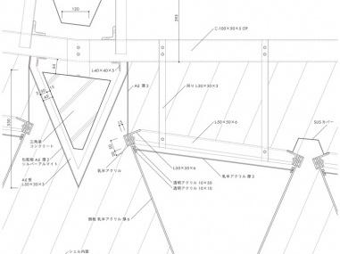 原寸大で、日本の建築ディテール図面を見る。