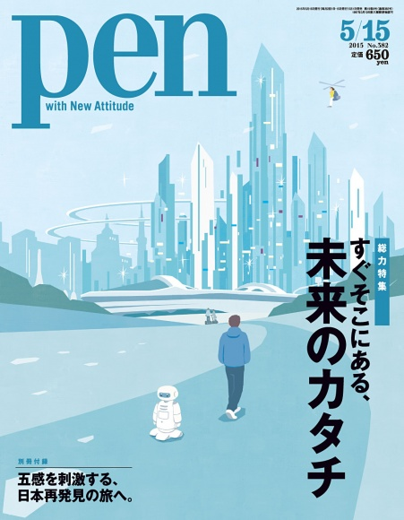 次号「すぐ そこにある、 未来のカタチ」特集は、5月1日(金)発売です!