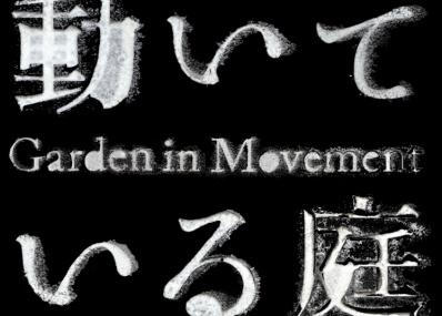 自然とともにつくりあげる世界を想像しよう、恵比寿映像祭「動いている庭」は2/11(木)から。