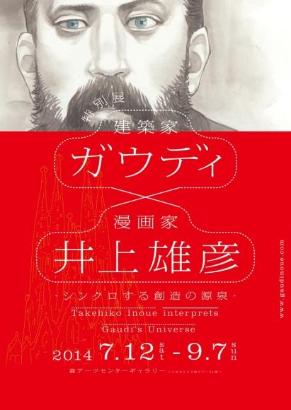 建築家・ガウディと漫画家・井上雄彦が出会う、異色のコラボ企画展を六本木ヒルズで開催。