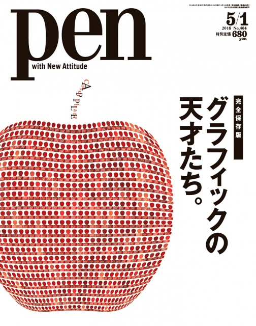 いまだからこそ読んでほしい。Pen最新号「グラフィックの天才たち。」4月15日(金)発売です。