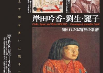 「麗子像」の洋画家・岸田劉生、その親子三代の知られざる精神の系譜を探る展覧会。