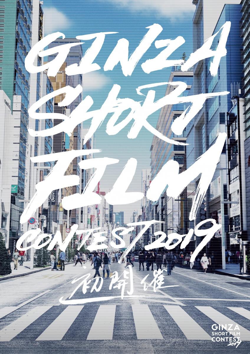 現在エントリー受付中! 次代の才能を発掘する「ギンザ・ショートフィルム・コンテスト」がスタート
