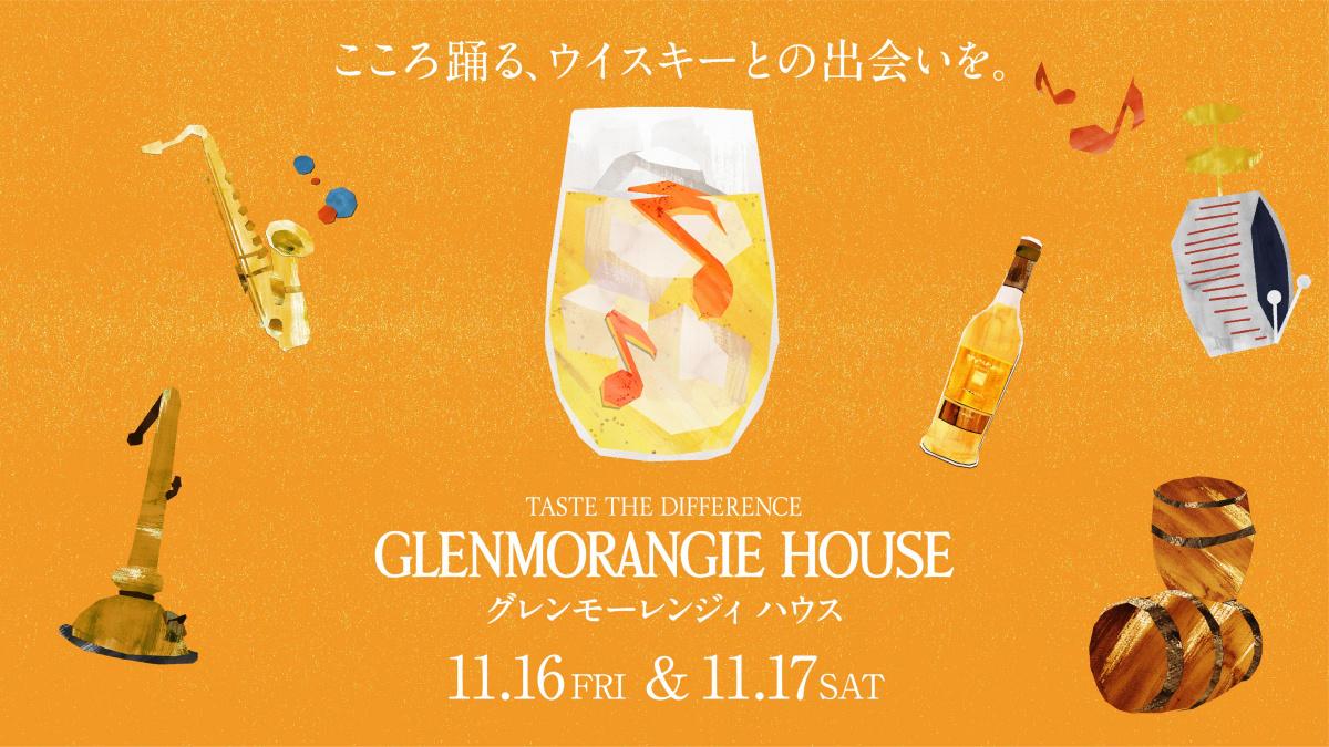 """""""ウイスキー×ジャズ""""を堪能するスペシャルなバー、2日間限定オープンの 「グレンモーレンジィ ハウス」へようこそ。"""