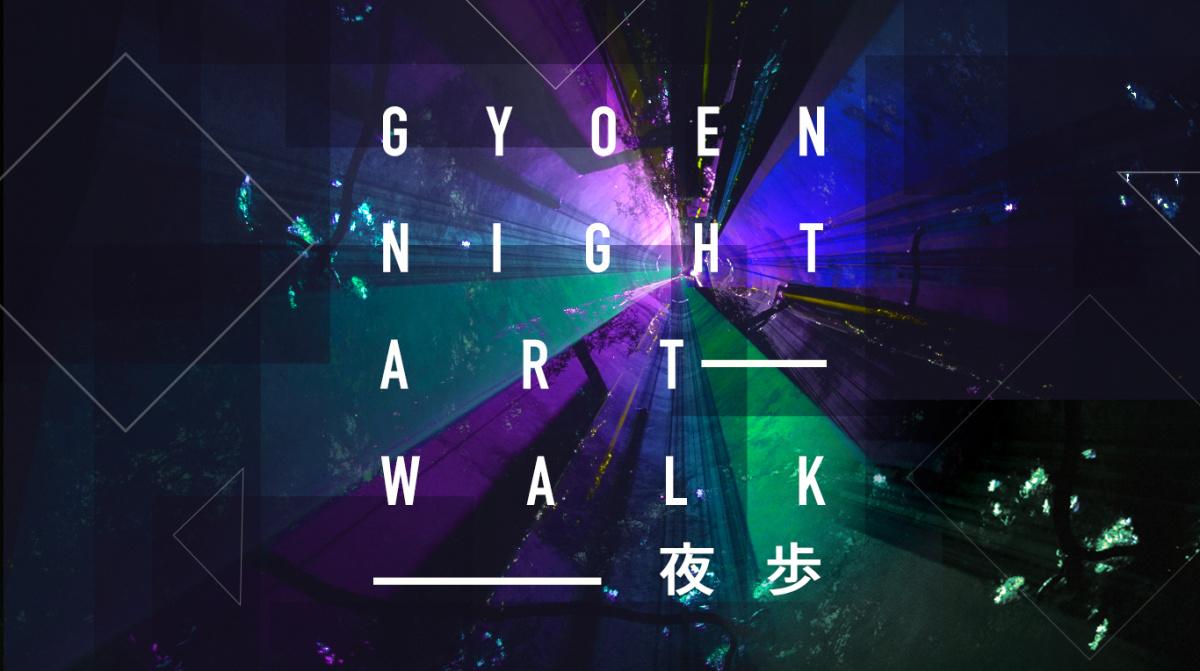 秋の夜長は新宿御苑で異次元散歩⁉  ライゾマティクス・アーキテクチャーが光と色で彩る 2日間限定のイベントをお見逃しなく。