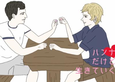 親しい仲間たちで作りあげた、だからこそ親密で愛くるしい、ハンナの奔放な恋愛劇。