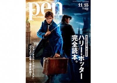 新作映画『ファンタビ』もいち早く紹介! Pen「ハリー・ポッター完全読本」は11月1日(火)発売です!