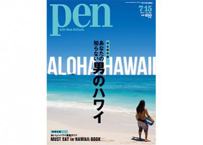 次号のPenは完全保存版「あなたの知らない男のハワイ」特集! 7月1日(水)発売です。
