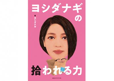 """超売れてます! 注目のフォトグラファー・ヨシダナギが知られざる素顔を綴る、""""意識低い系""""ビジネス書。"""