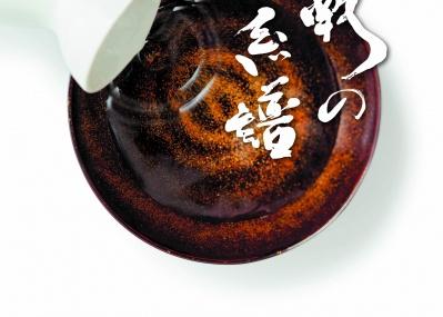 9月26日公開! 酒が恋しくなる映画、日本酒の造り手「能登杜氏」を追った映画『一献の系譜』。