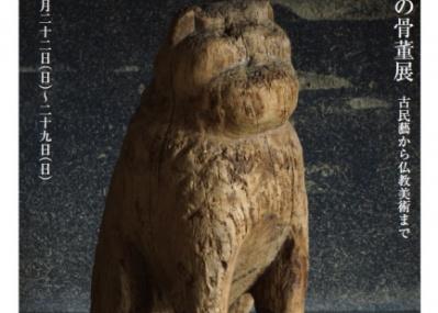 ほっとする骨董に京都で出会う、「幾一里」が恒例の展示会を開催中です。
