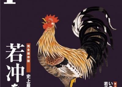 次号「史上最強の天才絵師、若冲を見よ。」特集は、3月16日(月)発売です!