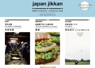 ルーカス・B.B.が手がけるアプリマガジン、「japan jikkan」が今日からスタート!