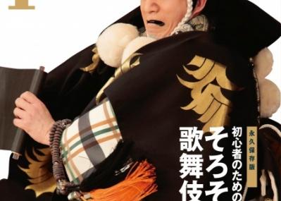 次号のPen「そろそろ、歌舞伎でも。」特集は、6月15日(月)発売です!