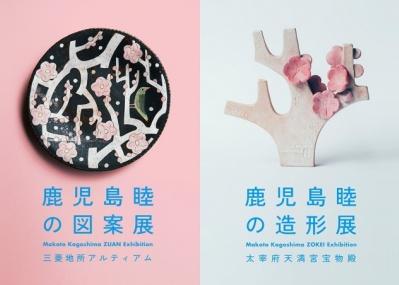 地元福岡で2箇所で同時開催! 独特の世界観で魅せるアーティスト鹿児島睦の大規模個展。