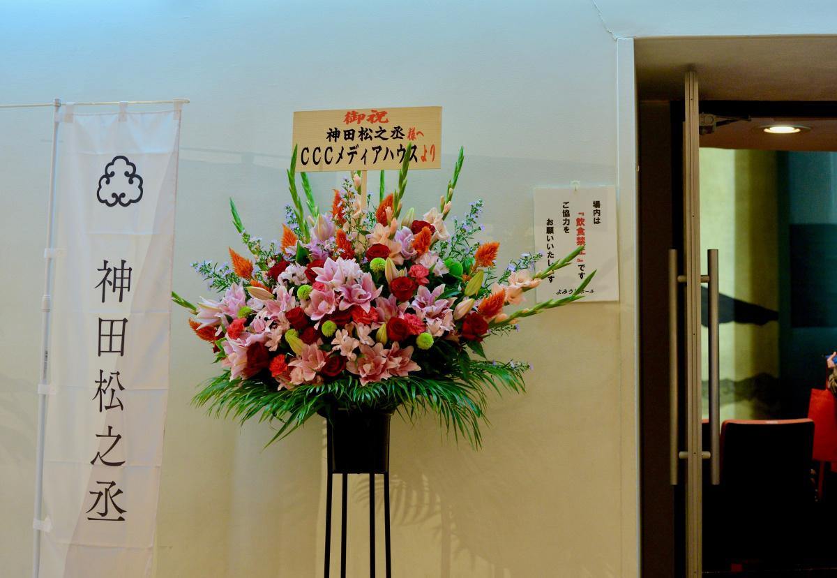 Pen+『完全保存版 1冊まるごと、神田松之丞』の発売を記念して、「まっちゃんまつり 2018 day & night」が開催されました。
