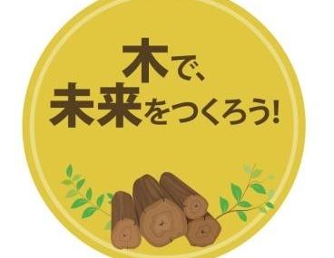 """温かい""""木づかい""""に改めて触れるシンポジウムを、増上寺で開催。"""