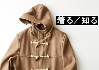 ダッフルコートの当たり年だから登場した、個性派デザインの3着はこれ!